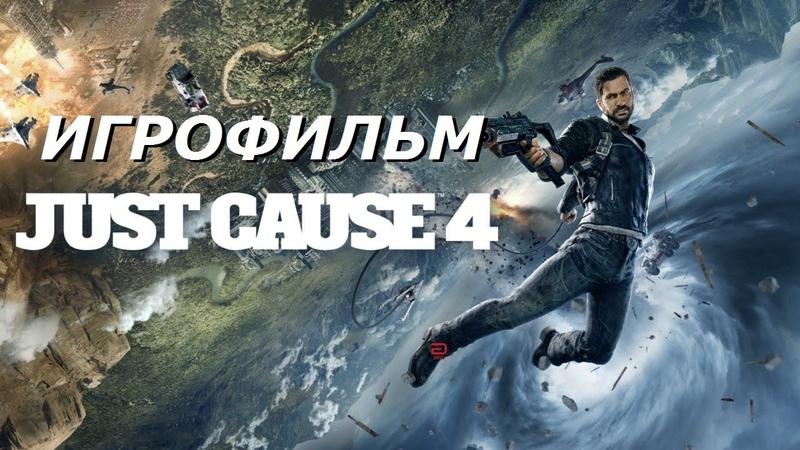 Just Cause 4 — ИГРОФИЛЬМ (Русская озвучка) Game Movie Cutscenes
