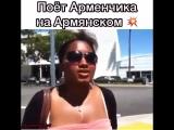 Поёт Арменчика на Армянском