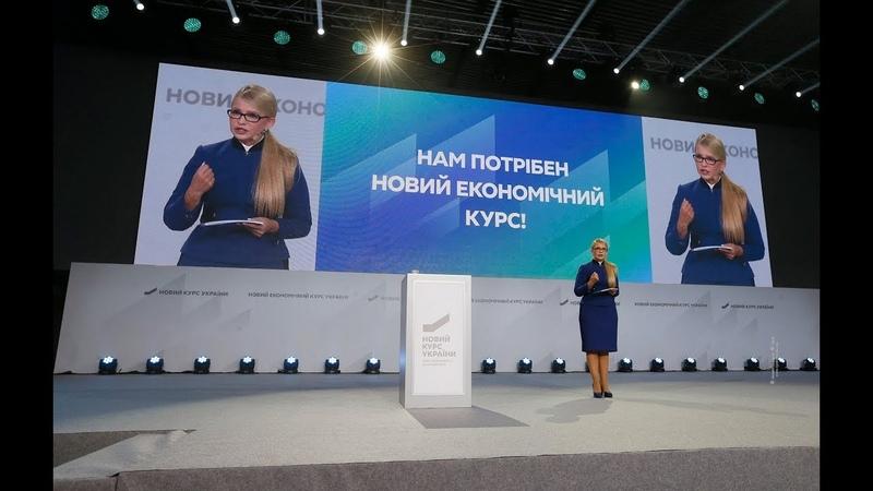 Новий економічний курс України. Презентація програми