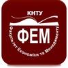 КНТУ - Факультет Економіки та Менеджменту