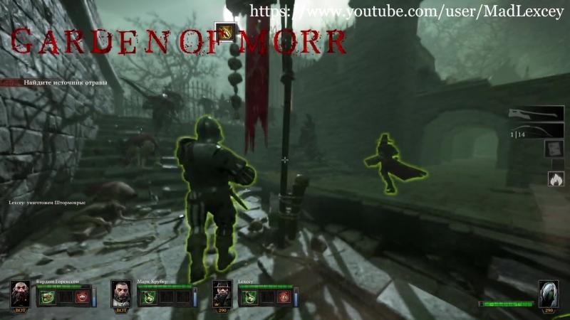 Промо | Warhammer: End Times - Vermintide | Сад Морра | Кооп | Кошмар | Lexcey's channel