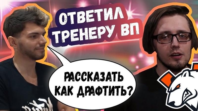 ЛИЛ ОТВЕТИЛ ТРЕНЕРУ ВИРТУС ПРО   ТОП МОМЕНТЫ ДОТА 2