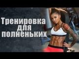 Маргарита Бойко - Тренировка для