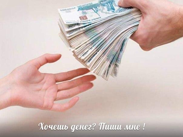 Деньги в нижнем займ