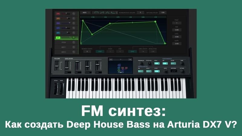 FM синтез. Как создать Deep House Bass на Arturia DX7 V