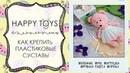 Как крепить пластиковые суставы в игрушке ВЯЗАНИЕ