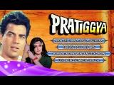 Pratiggya 1975 _ Full Video Songs _ Dharmendra, Hema Malini, Ajit,