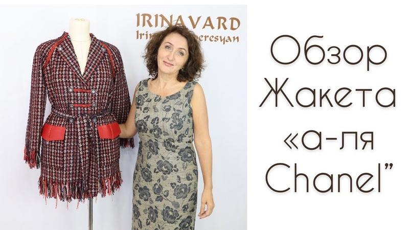 ОБЗОР ЖАКЕТА КАРДИГАН а ля Chanel СШИТОГО НА МК IRINAVARD