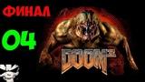 Прохождение Doom 3 BFG Edition. Часть 4. Оказывается, что тут есть артефакт!