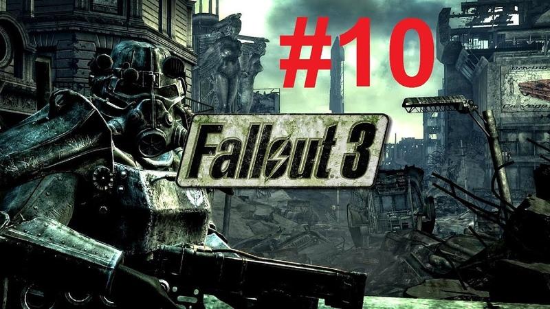 Прохождение Fallout 3 10 Сутенер Дуков (без комментариев)