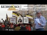 Когда в России введут МОНАРХИЮ Безниско Искусство Сопротивления