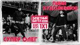 Супер Олег vs. Паша Художников