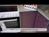 Видеообзор кухни от Злата Мебель 12 135