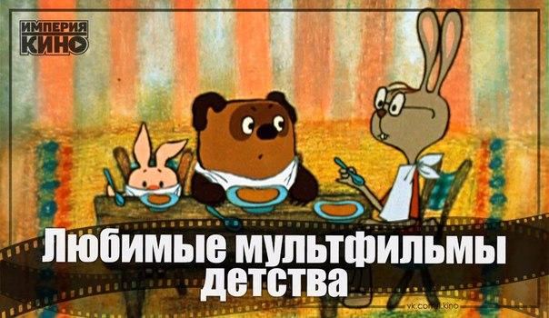 9 лучших советских мультфильмов, которые мы пересматривали в детстве по 100 раз.