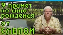 9 примет ко Дню рождения от Бабы Нины (СЛЕПОЙ).