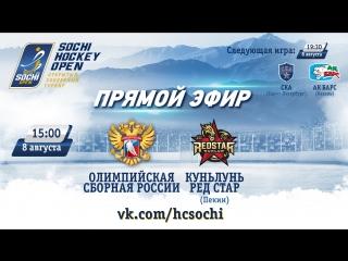 Прямая трансляция матча Олимпийская сборная России -