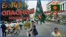 Украинцы в Бангладеш Безопасность и теракты Дакка Навстречу Солнцу 141