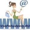 Нам, вечно худеющим))) ВсеПохудеем.ру