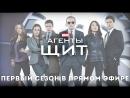 1 сезон сериала «Агенты Щ.И.Т.» в прямом эфире. День 2.
