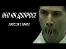 Допрос Нео (SAVPIX JarKutsk)