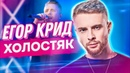 Чириков – ХОЛОСТЯК feat. ЕГОР КРИД