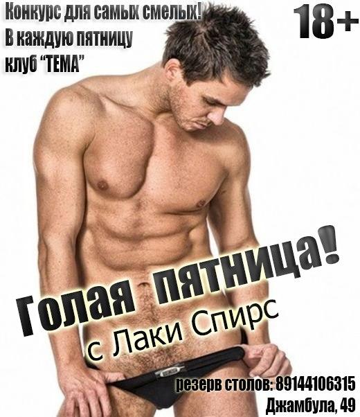 Афиша Хабаровск Голая пятница! В клубе ТЕМА!