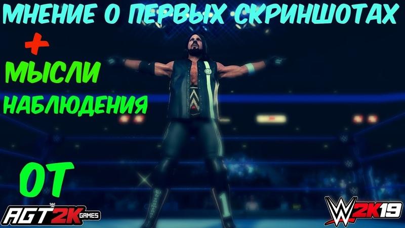 AGT - ОБЗОР ПЕРВЫХ СКРИНШОТОВ WWE 2K19! (Немного мыслей, мнение, факты, футболки звёзд на фанатах!)
