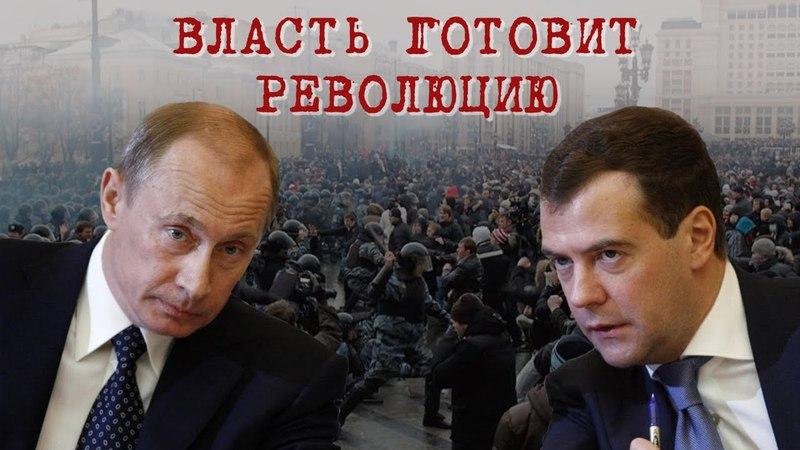 Константин Сивков. Власть готовит революцию