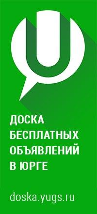 Доска бесплатных объявлений в юрге последние новости сделаю фистинг мужчине частные объявления москва подмосковье