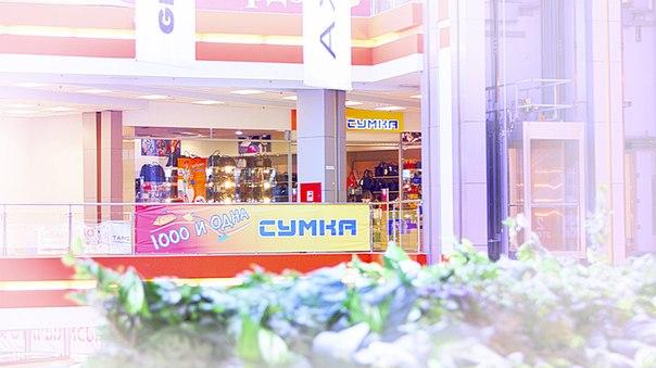 """1000 и одна сумка "" Official Group."