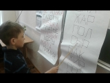 Аркадий читает слова с плакатов