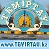 Темиртау.kz ВКонтакте | temirtau.kz