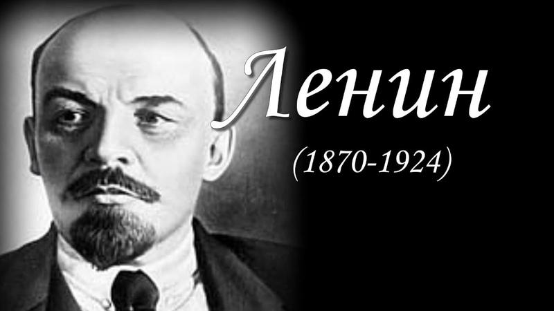 """Ленин.Кто посадил его на всероссийский престол"""""""