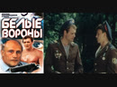 Белые вороны 1988, СССР, детективный боевик