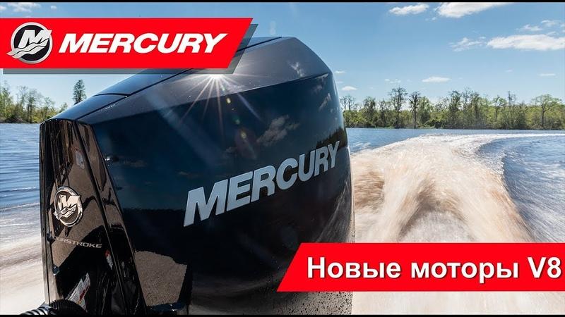 Mercury Marine представляет НОВЫЕ моторы! (Перевод русский)