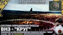 ЗГРЛС Дуга 3 Сталк с МШ. ВНЗ Круг /Station of oblique ionospheric sounding Krug