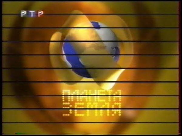 Планета земля (РТР, 26.11.2000)