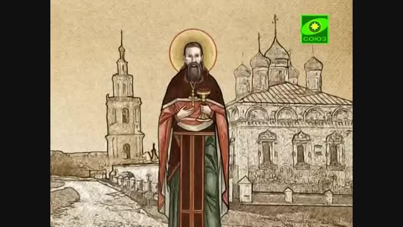 Мульткалендарь 2 января Иоанн Кронштадтский, святой праведник, чудотворец, пастырь истины.