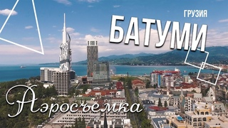 Батуми аэросъемка | Aerial Batumi | ბათუმი აეროფოტოგრაფიაში