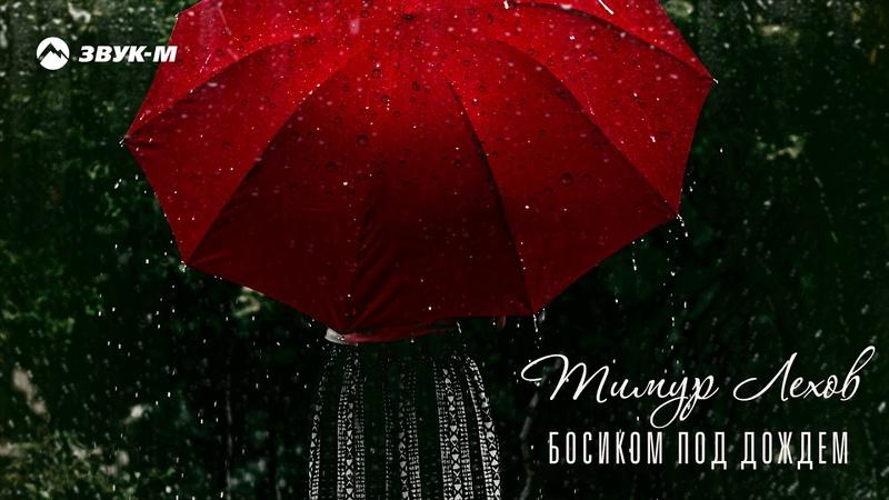 Тимур Лехов Босиком под дождем Премьера трека 2019