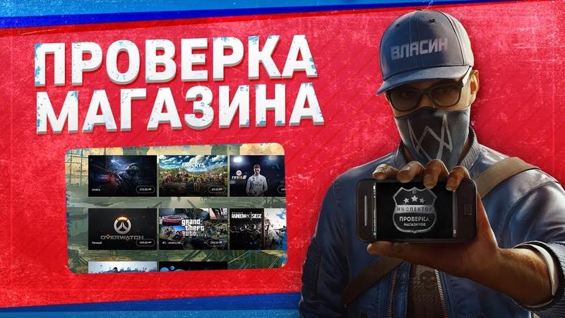 Проверка магазина 83 digi FAR CRY 5 ЗА 100 РУБЛЕЙ