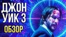 «Джон Уик 3» — Клюква высшего сорта (Обзор / Review)