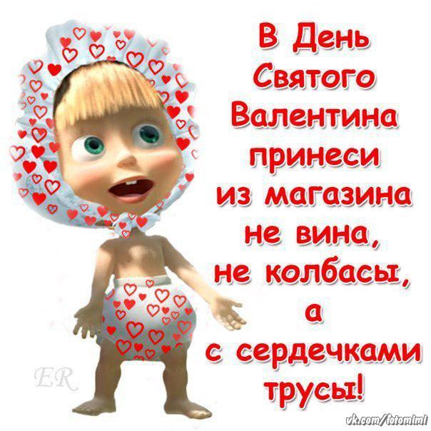 Прикольные поздравления с днем святого валентина 14 февраля смс 61