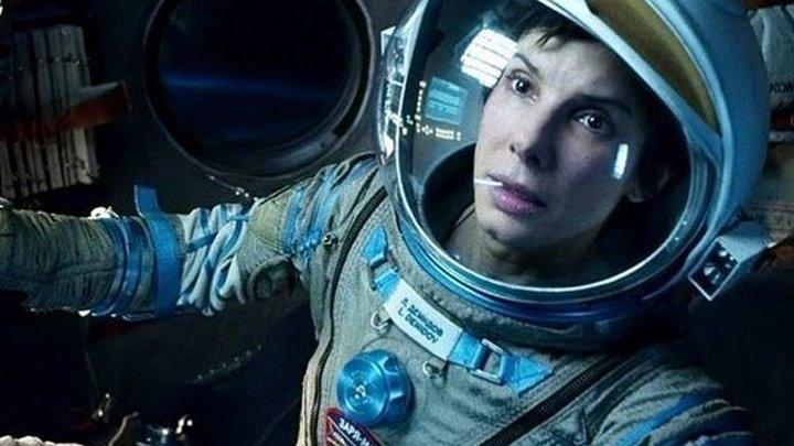 Гравитация HD(Фантастика, триллер, драма, детектив)2013