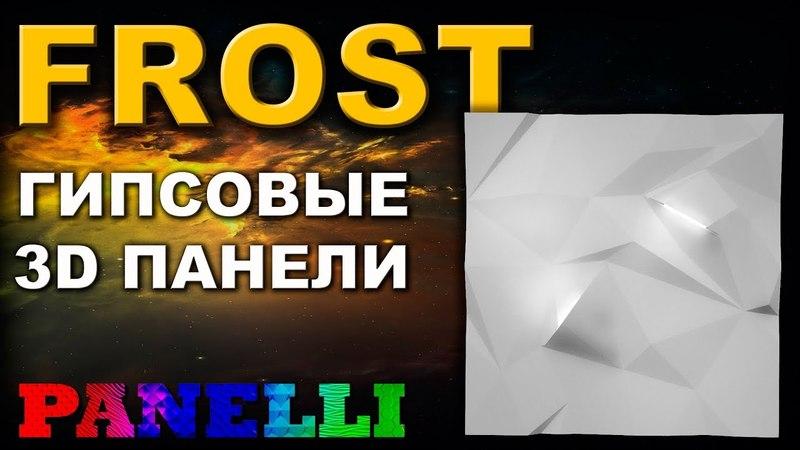 Гипсовая 3D панель с подсветкой Frost (Фрост) / Panelli