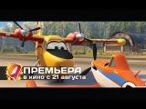 Самолёты: Огонь и вода (2014) HD трейлер | премьера 21 августа