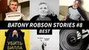Batony Robson 8 Stories Best