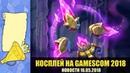 """Алунет за лучший косплей Машинима Истребление"""" Раздача ключей Beta BfA Новости Warcraft"""