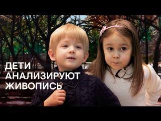 Дети анализируют живопись Гоги Тотибадзе