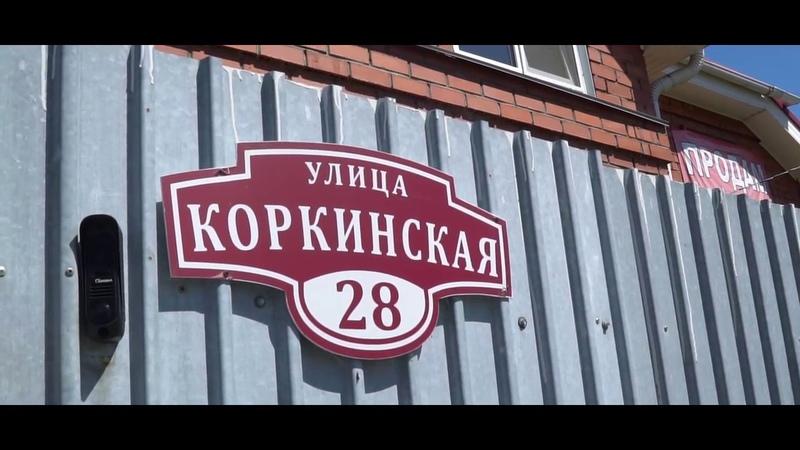 Продажа в Копейске коттедж п. Старокамышинск, ул.Коркинская